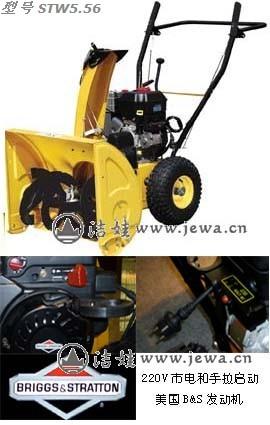 美国扫雪机 进口扫雪机 美国百利通发动机 小型扫雪机 洁娃品牌扫雪机 图片